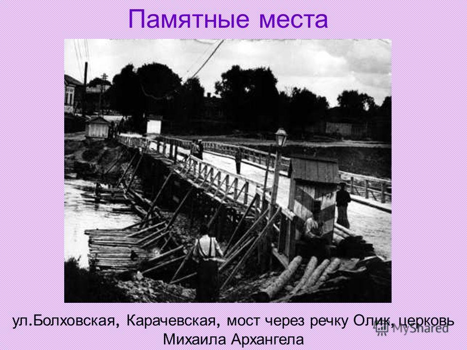 Памятные места ул. Болховская, Карачевская, мост через речку Олик, церковь Михаила Архангела