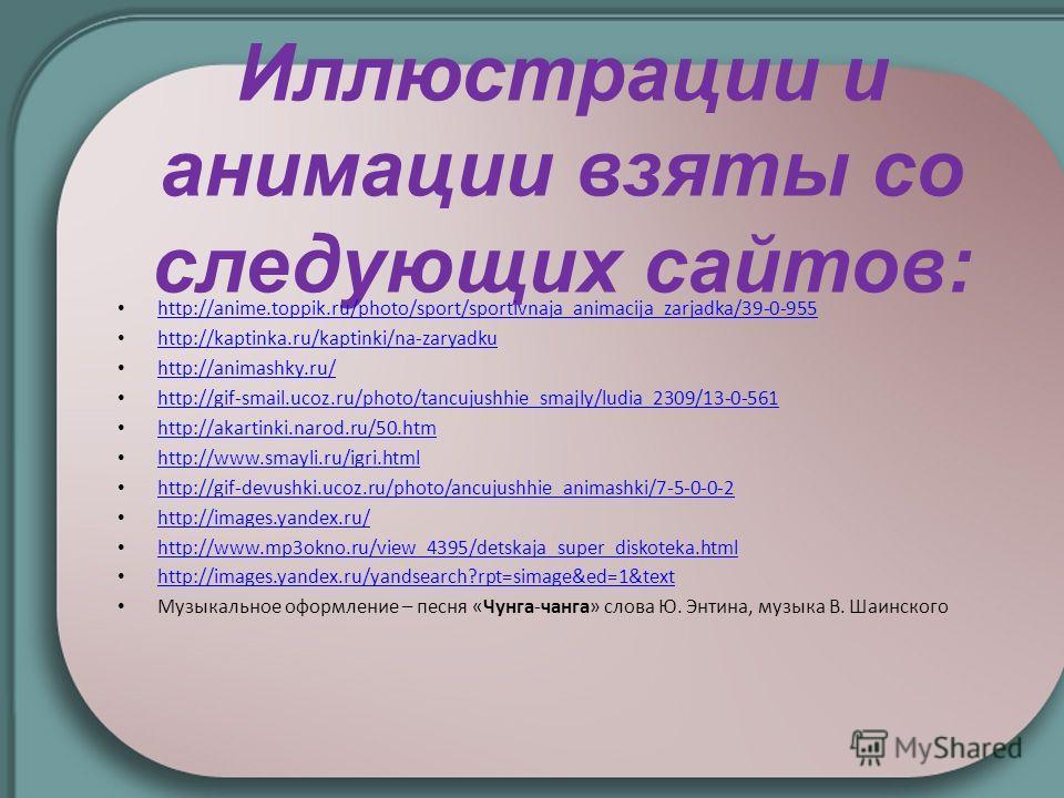 Иллюстрации и анимации взяты со следующих сайтов: http://anime.toppik.ru/photo/sport/sportivnaja_animacija_zarjadka/39-0-955 http://kaptinka.ru/kaptinki/na-zaryadku http://animashky.ru/ http://gif-smail.ucoz.ru/photo/tancujushhie_smajly/ludia_2309/13