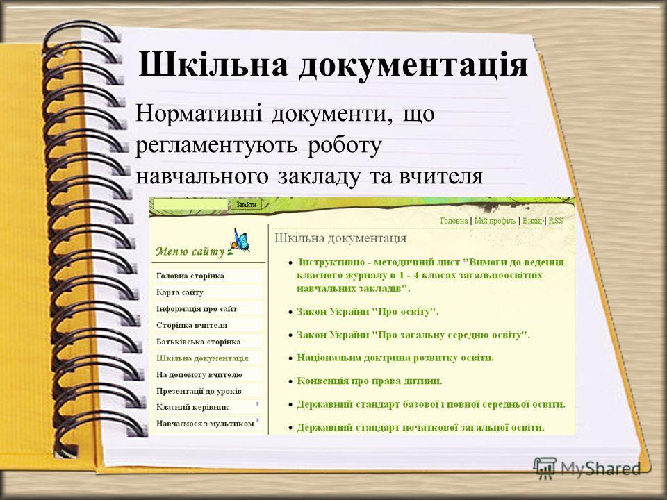 Шкільна документація Нормативні документи, що регламентують роботу навчального закладу та вчителя
