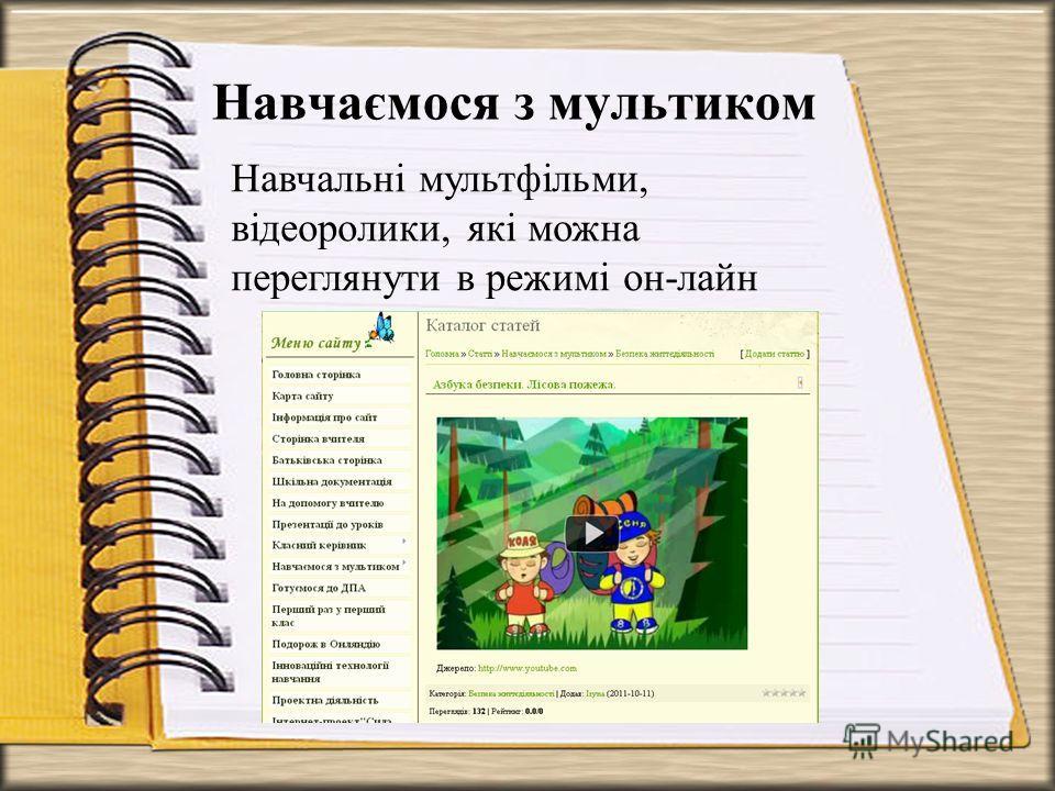 Навчаємося з мультиком Навчальні мультфільми, відеоролики, які можна переглянути в режимі он-лайн