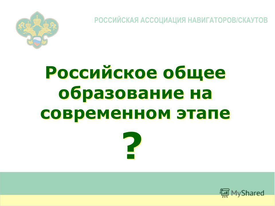 Российское общее образование на современном этапе ? ?
