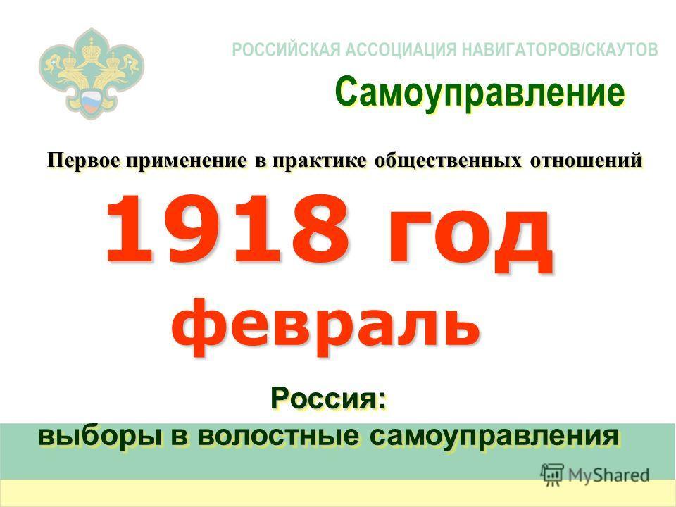Первое применение в практике общественных отношений 1918 год февраль Россия: выборы в волостные самоуправления Россия: Самоуправление