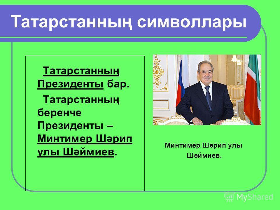Татарстанның символлары Татарстан гимнын Рөстәм Яхин язган. Гимн тантаналы минутларда, бәйрәмнәрдә яңгырый.