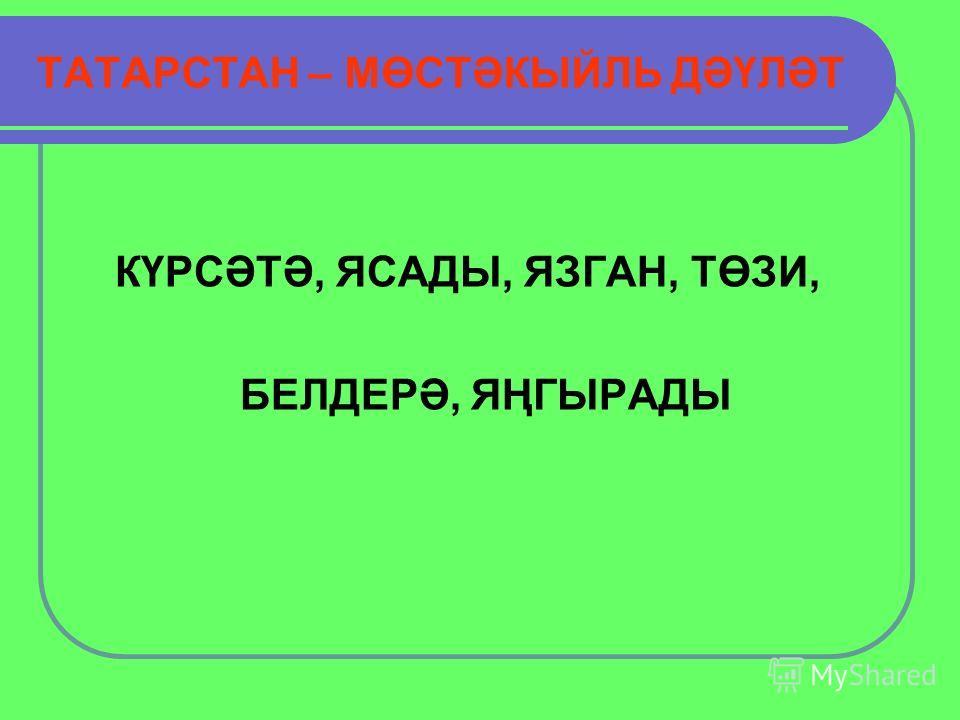 Татарстанның символлары : герб флаг гимн ?