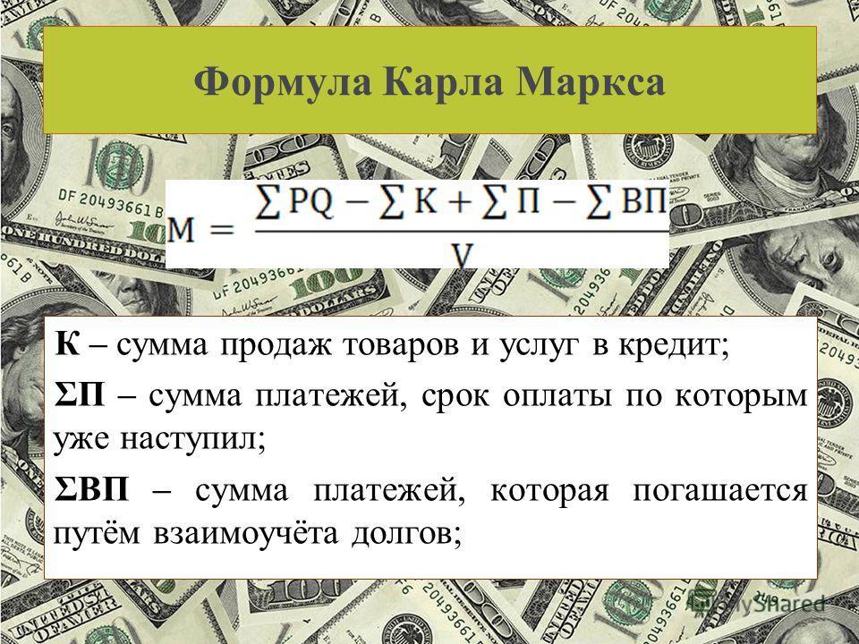Формула Карла Маркса К – сумма продаж товаров и услуг в кредит; ΣП – сумма платежей, срок оплаты по которым уже наступил; ΣВП – сумма платежей, которая погашается путём взаимоучёта долгов;