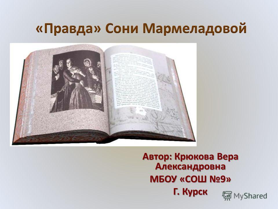 Автор: Крюкова Вера Александровна МБОУ «СОШ 9» Г. Курск