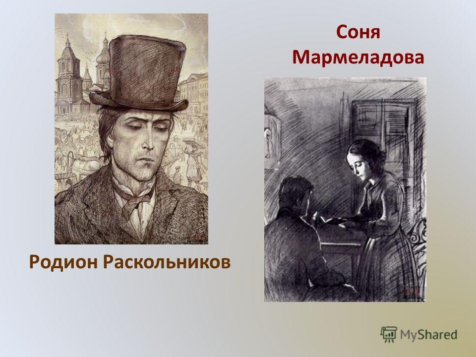 Соня Мармеладова Родион Раскольников