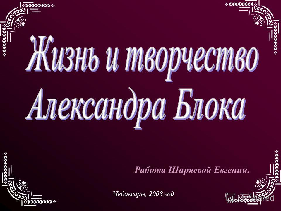 Работа Ширяевой Евгении. Чебоксары, 2008 год