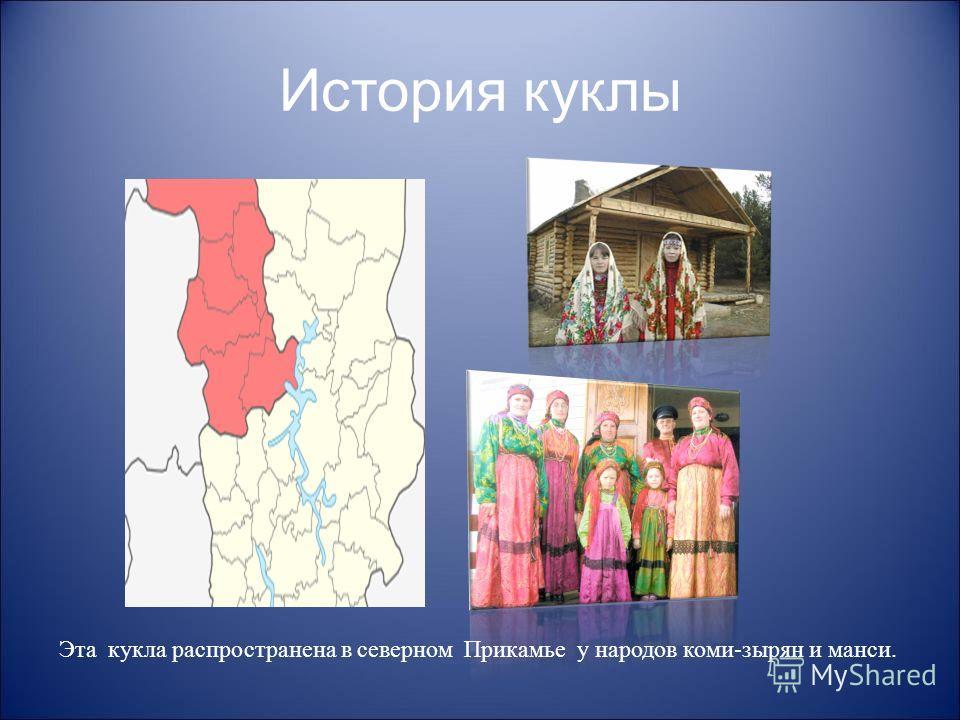 История куклы Эта кукла распространена в северном Прикамье у народов коми-зырян и манси.