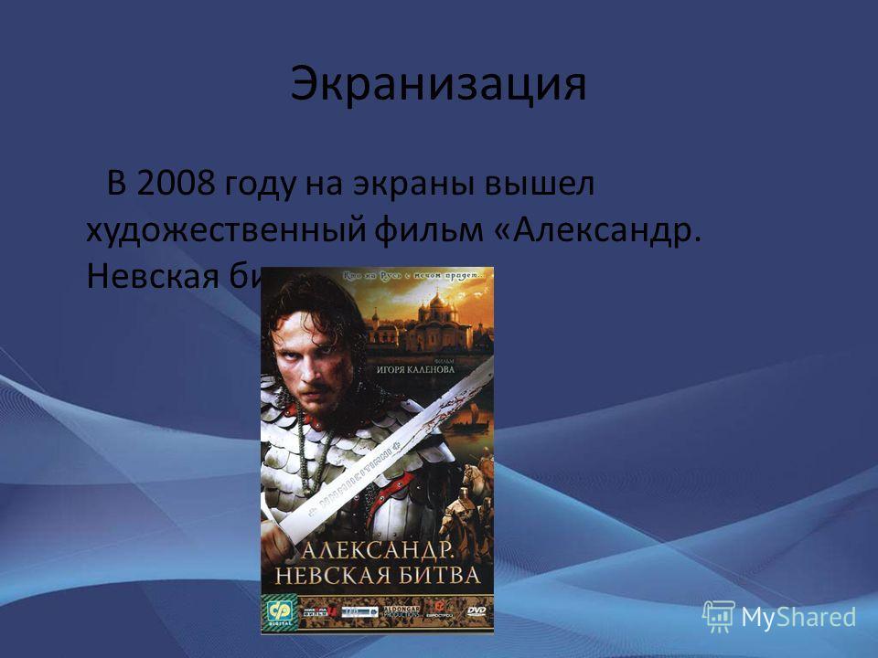 Экранизация В 2008 году на экраны вышел художественный фильм «Александр. Невская битва».
