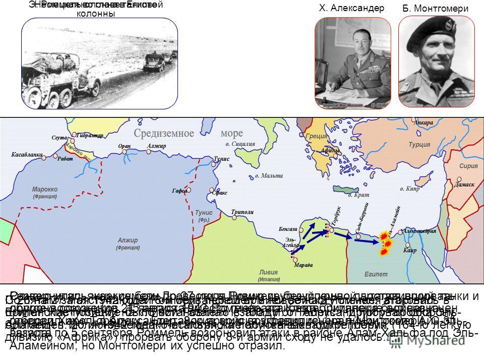 Э. Роммель во главе танковой колонны Х. Александер Б. Монтгомери Однако итальянцы сумели провести в Ливию крупный конвой доставивший танки и другое вооружение 21 января 1942 Роммель атаковал британские войска и отбросил их к Торбруку. Британские войс