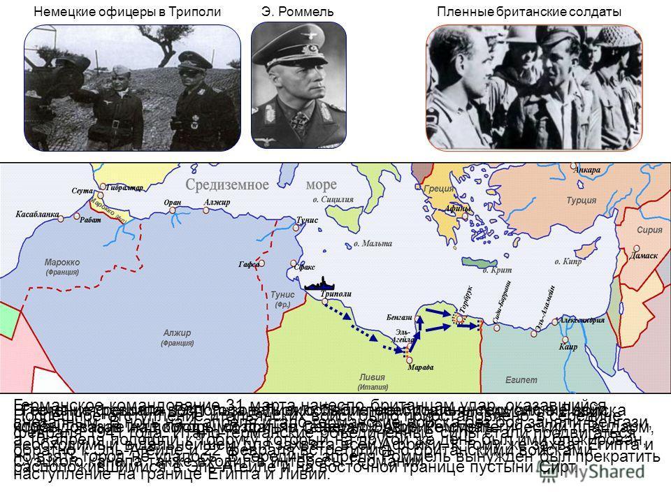 Э. РоммельНемецкие офицеры в ТриполиПленные британские солдаты. Германия решила воспользоваться ослаблением итальянских сил в Ливии, чтобы, оказав им помощь, создать в Северной Африке стратегический плацдарм, необходимый в дальнейшем для захвата всей