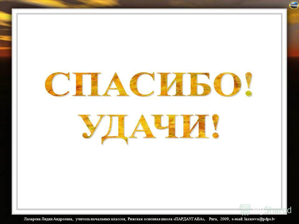 Лазарева Лидия Андреевна, учитель начальных классов, Рижская основная школа «ПАРДАУГАВА», Рига, 2009, e-mail: lazareva@pdps.lv Я. ЗЫК