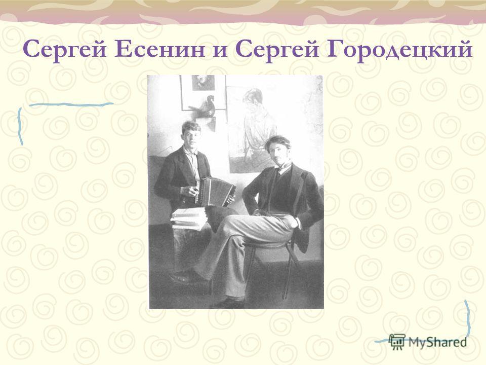 Сергей Есенин и Сергей Городецкий