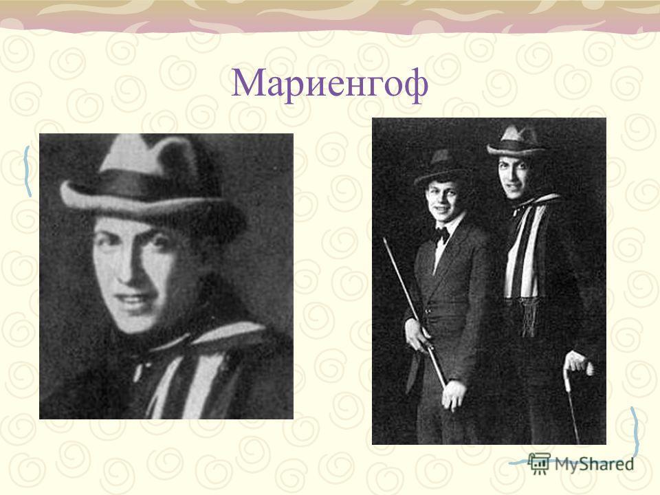Мариенгоф