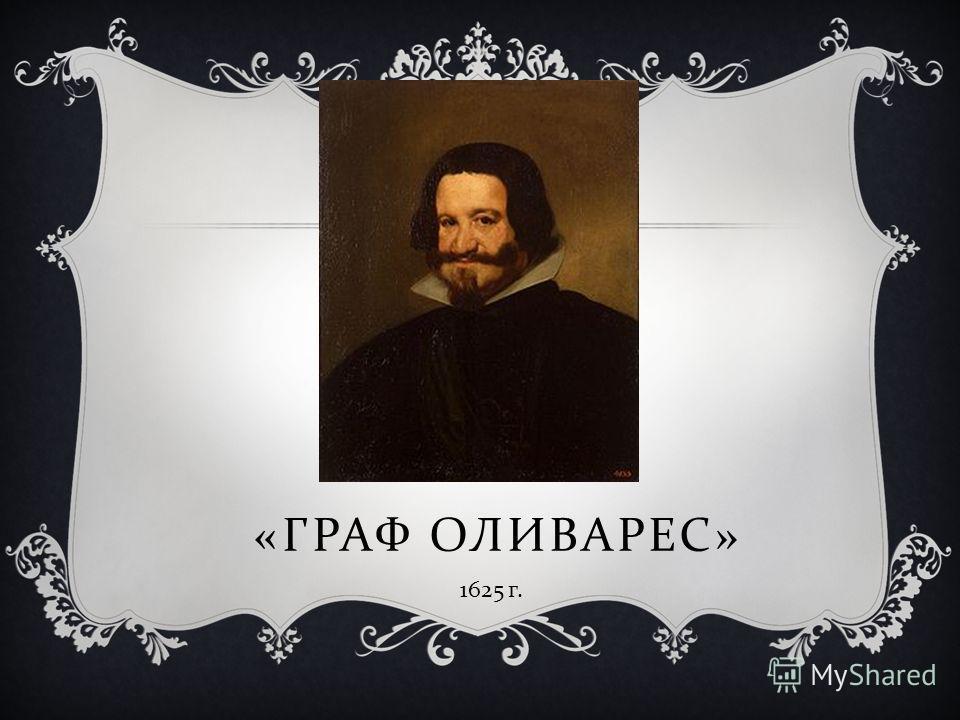 « ГРАФ ОЛИВАРЕС » 1625 г.