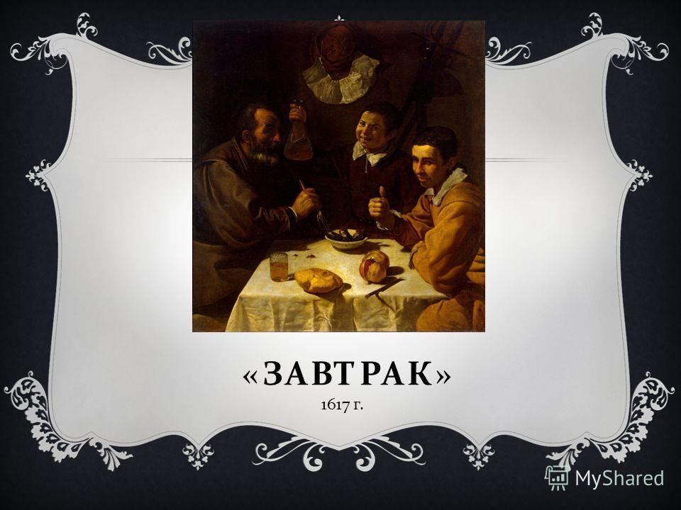 « ЗАВТРАК » 1617 г.