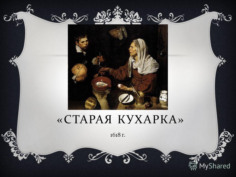 « СТАРАЯ КУХАРКА » 1618 г.