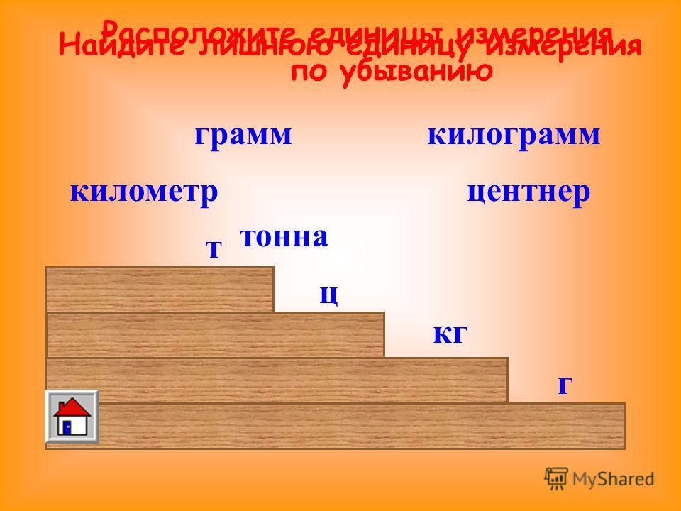 сантиметр миллиметрдециметр километр метр квадратный метр Найдите лишнюю единицу измерения Расположите единицы измерения по возрастанию км дм м см мм