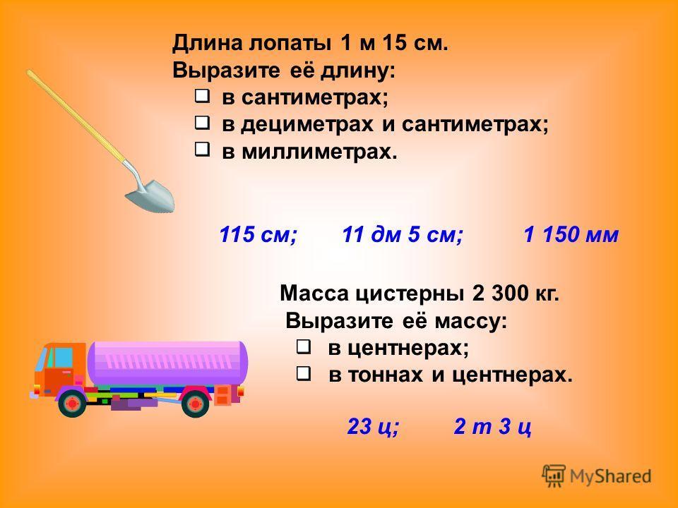 центнер граммкилограмм тонна километр Найдите лишнюю единицу измерения Расположите единицы измерения по убыванию т ц кг г