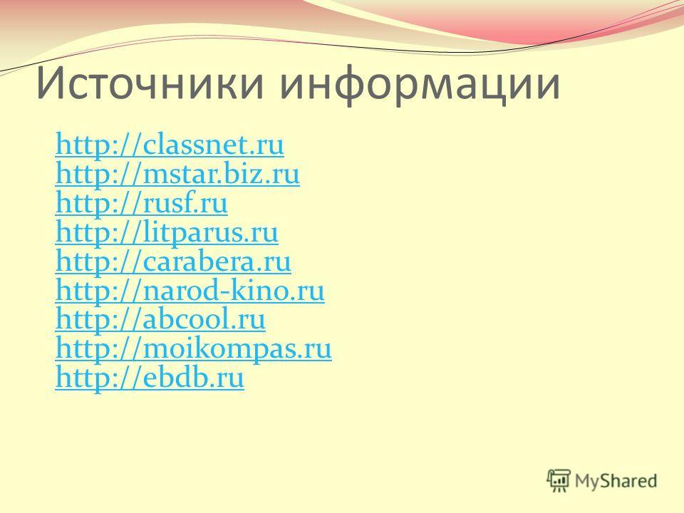 Источники информации http://classnet.ru http://mstar.biz.ru http://rusf.ru http://litparus.ru http://carabera.ru http://narod-kino.ru http://abcool.ru http://moikompas.ru http://ebdb.ru