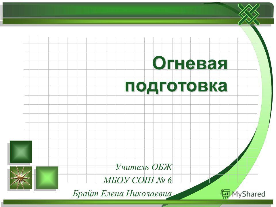 Учитель ОБЖ МБОУ СОШ 6 Брайт Елена Николаевна Огневая подготовка