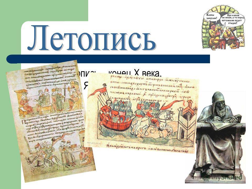 Первая летопись – конец X века, вторая – при Ярославе Мудром (XI век). Повесть временных лет – первое десятилетие XII века – монах Нестор Киево-Печерского монастыря.