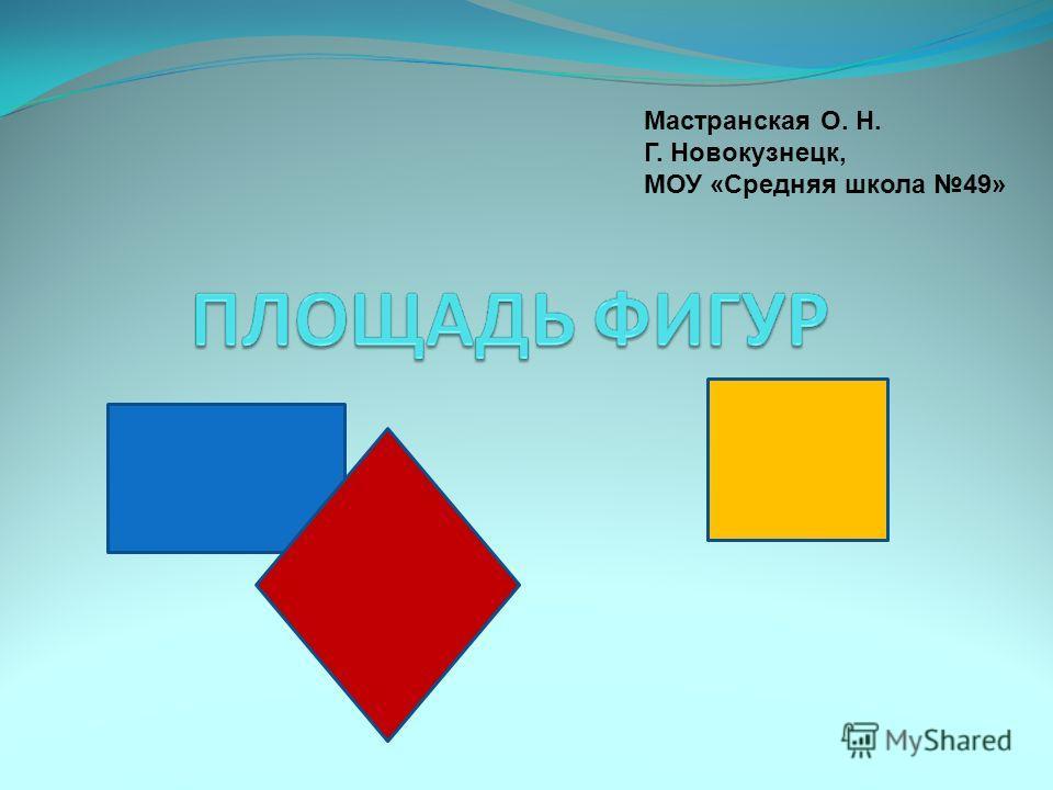 Мастранская О. Н. Г. Новокузнецк, МОУ «Средняя школа 49»