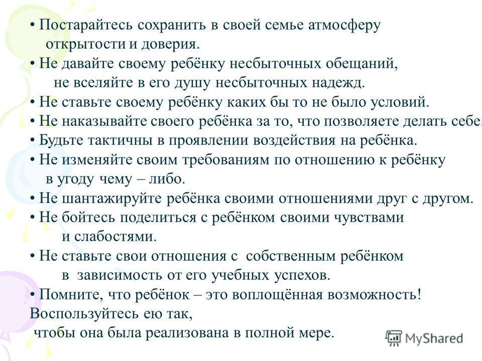«Золотые правила»