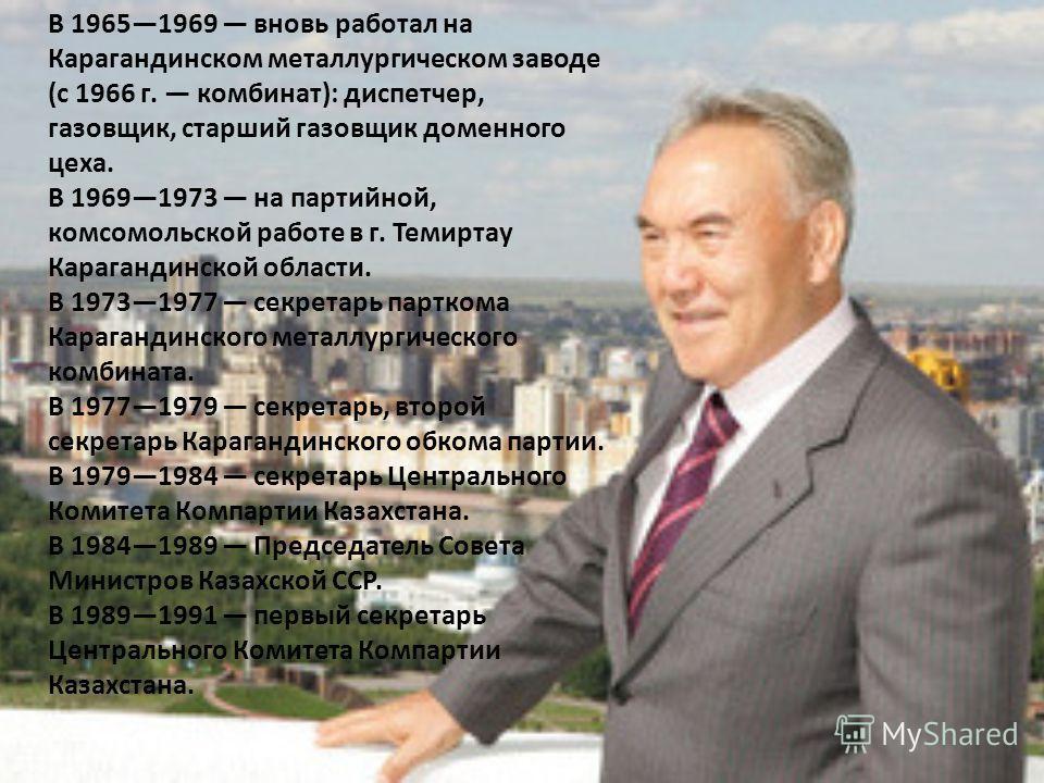 В 19651969 вновь работал на Карагандинском металлургическом заводе (с 1966 г. комбинат): диспетчер, газовщик, старший газовщик доменного цеха. В 19691973 на партийной, комсомольской работе в г. Темиртау Карагандинской области. В 19731977 секретарь па