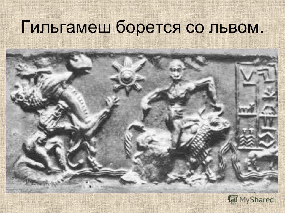 Гильгамеш борется со львом.