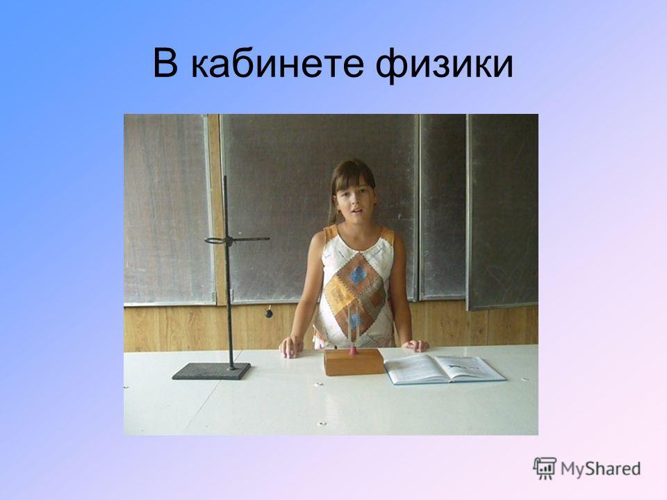 В кабинете физики