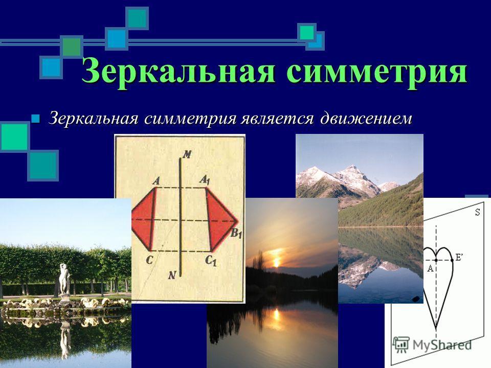 Зеркальная симметрия Зеркальная симметрия является движением Зеркальная симметрия является движением