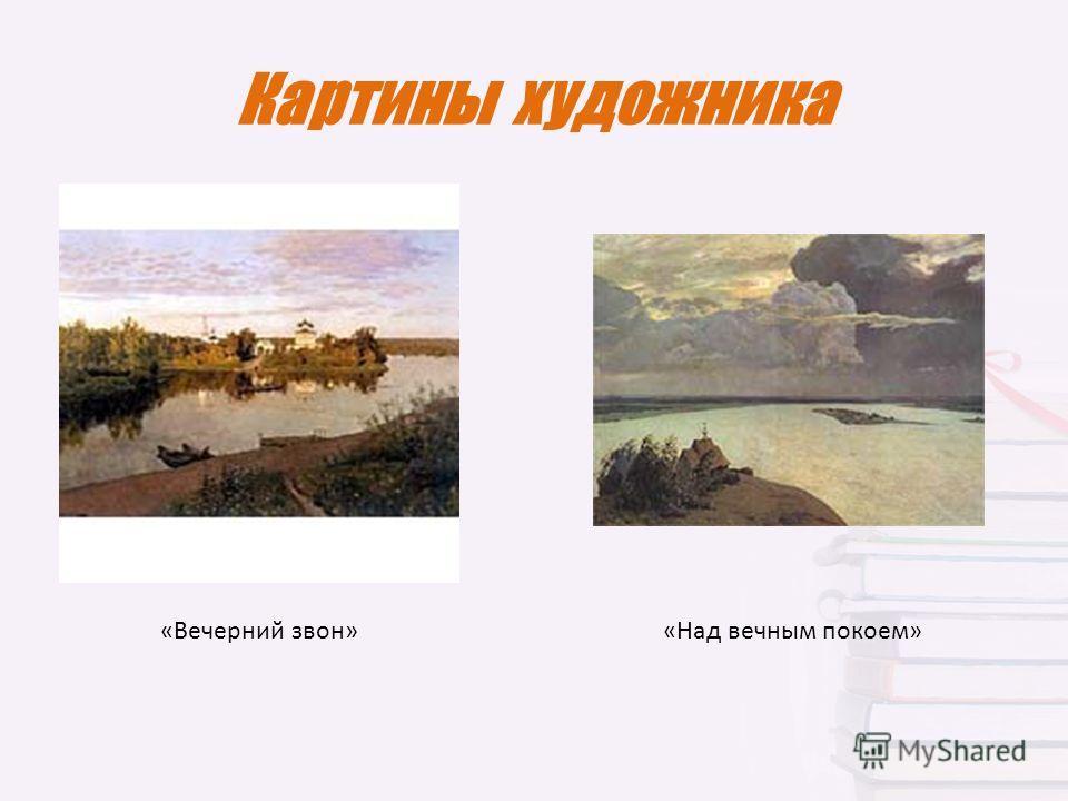 Картины художника «Вечерний звон»«Над вечным покоем»
