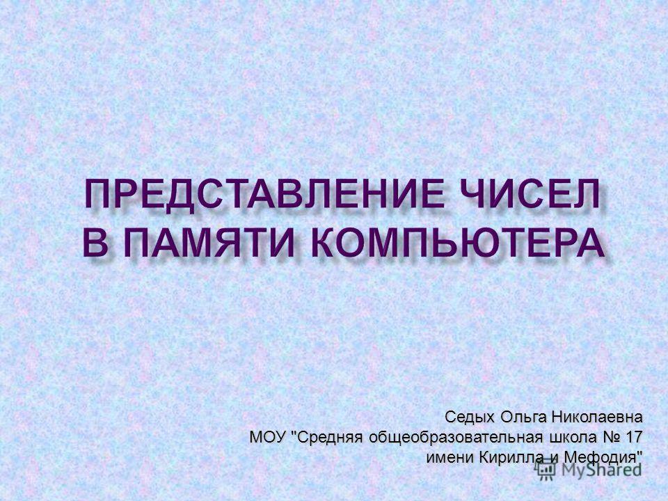 Седых Ольга Николаевна МОУ Средняя общеобразовательная школа 17 имени Кирилла и Мефодия