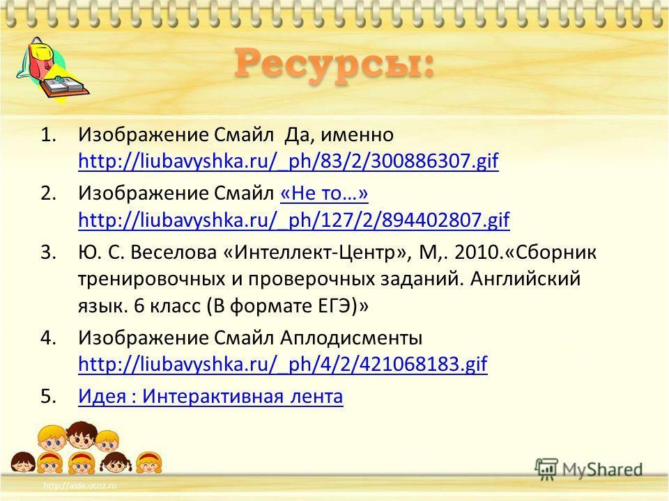 1.Изображение Смайл Да, именно http://liubavyshka.ru/_ph/83/2/300886307.gif http://liubavyshka.ru/_ph/83/2/300886307.gif 2.Изображение Смайл «Не то…» http://liubavyshka.ru/_ph/127/2/894402807.gif«Не то…» http://liubavyshka.ru/_ph/127/2/894402807.gif