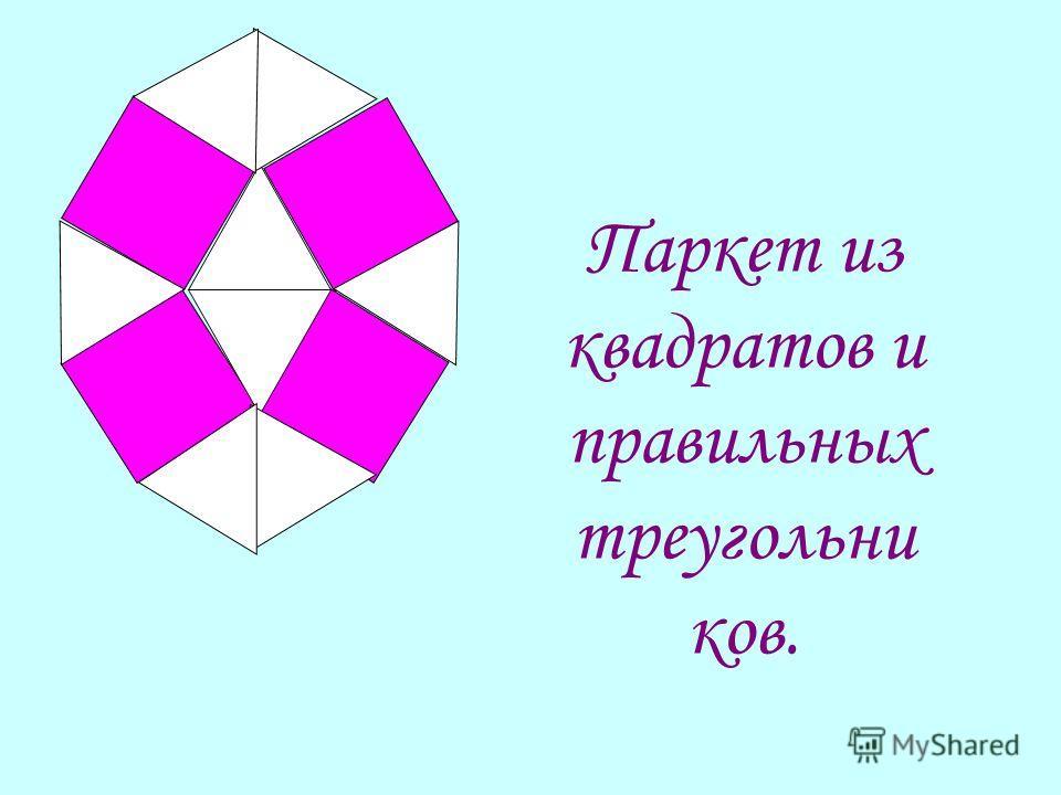 Паркет из квадратов и правильных треугольни ков.