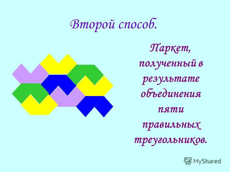 Второй способ. Паркет, полученный в результате объединения пяти правильных треугольников.