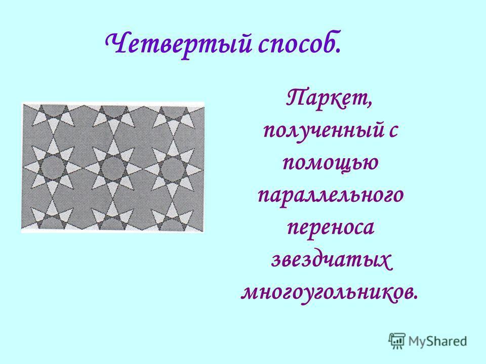 Четвертый способ. Паркет, полученный с помощью параллельного переноса звездчатых многоугольников.