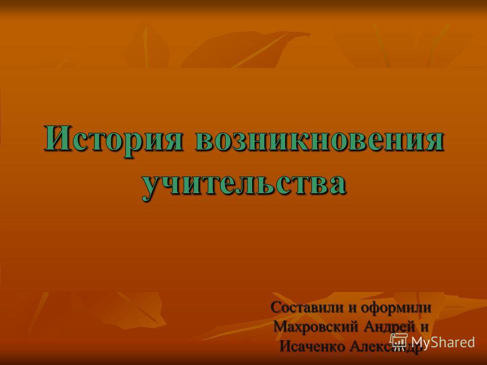 Составили и оформили Махровский Андрей и Исаченко Александр