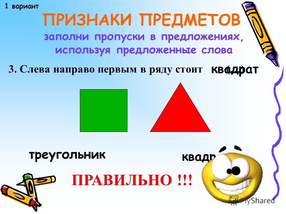 ПРИЗНАКИ ПРЕДМЕТОВ 2. Эти фигуры разбиты на группы по 1 вариант заполни пропуски в предложениях, используя предложенные слова цветуформе (...). цвету ПРАВИЛЬНО !!!