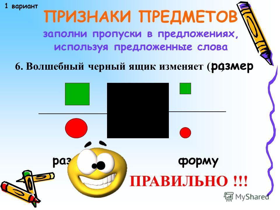 5. Следующей фигурой в ряду будет ПРИЗНАКИ ПРЕДМЕТОВ 1 вариант заполни пропуски в предложениях, используя предложенные слова (…) большой синий квадрат маленький зелёный круг ПРАВИЛЬНО !!!