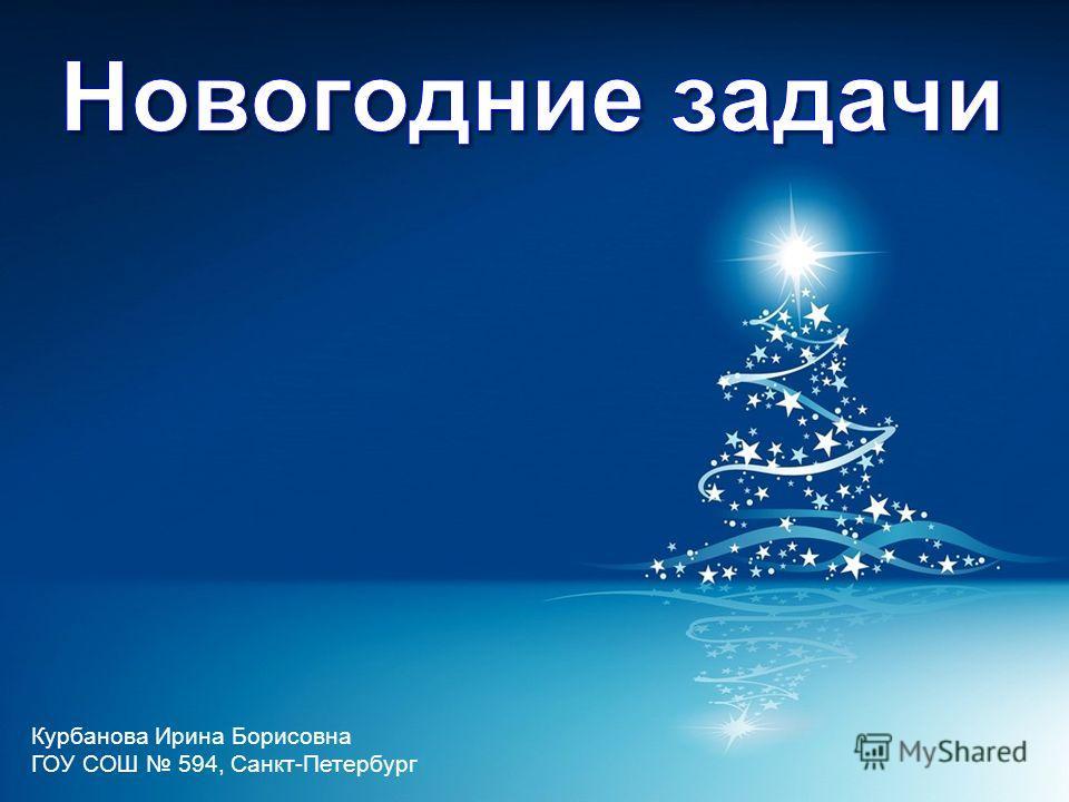 Курбанова Ирина Борисовна ГОУ СОШ 594, Санкт-Петербург