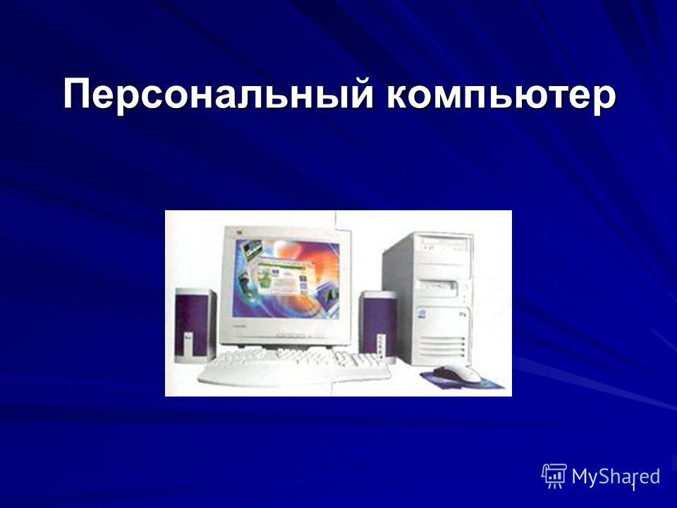1 Персональный компьютер