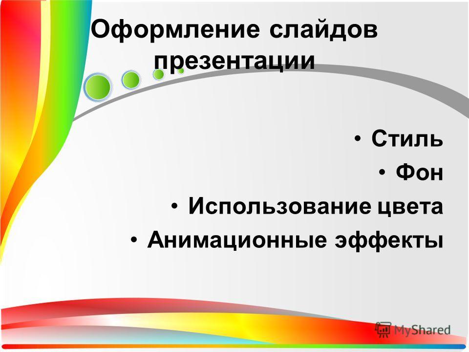 Стиль Фон Использование цвета Анимационные эффекты Оформление слайдов презентации