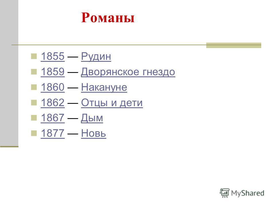 В 1852 году выходит сборник коротких рассказов Тургенева под общим названием «Записки охотника». В дальнейшем Тургенев пишет четыре крупнейших произведения: «Рудин» (1856), «Дворянское гнездо» (1859), «Накануне» (1860) и «Отцы и Дети» (1862). В 1852