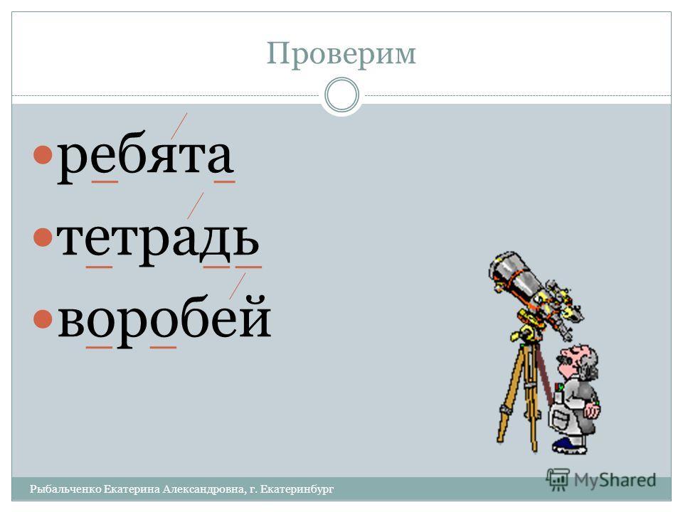 правила русского языка с разделительным мягким знаком