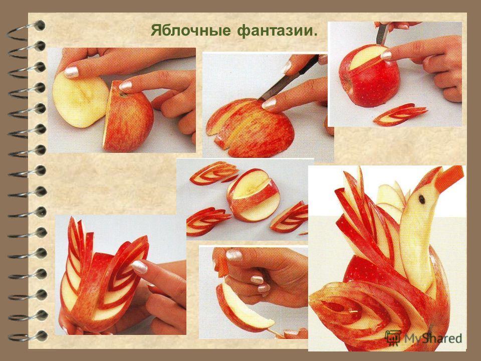 Яблочные фантазии.