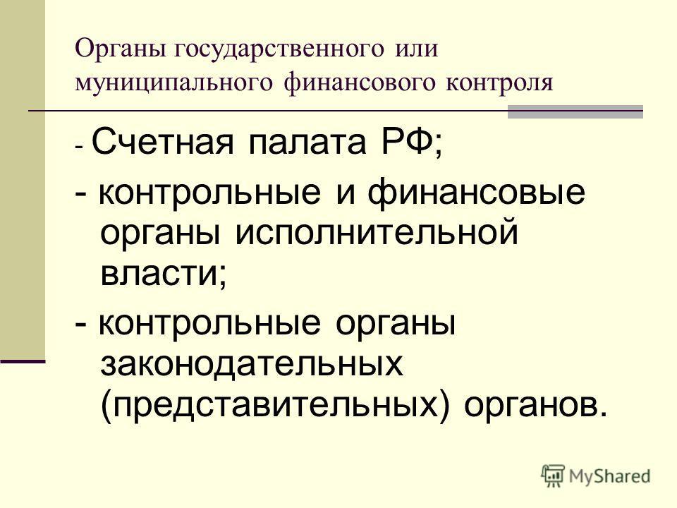 Презентация на тему Финансовый контроль Государственный  5 Органы государственного или муниципального