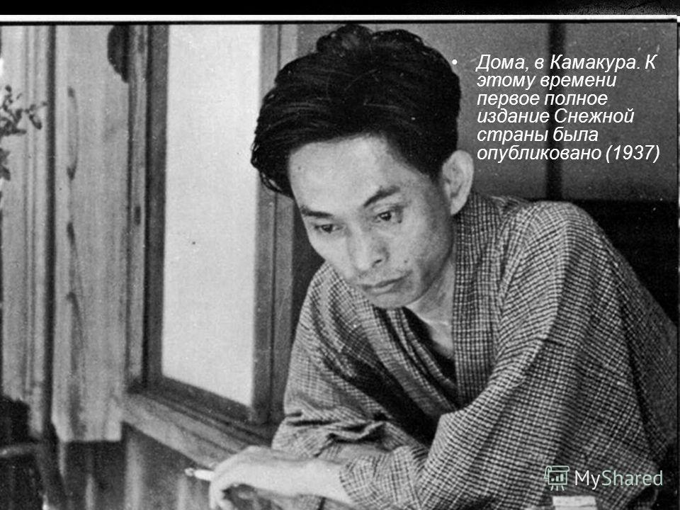 Дома, в Камакура. К этому времени первое полное издание Снежной страны была опубликовано (1937)